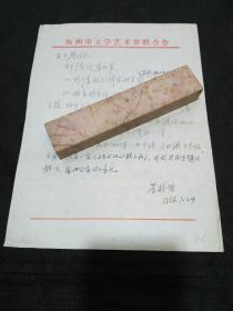 1986年《西湖》杂志主编董校昌致王玉琴的信函