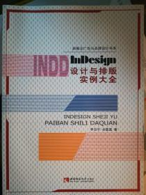 InDesign设计与排版实例大全/新概念广告与品牌设计书系