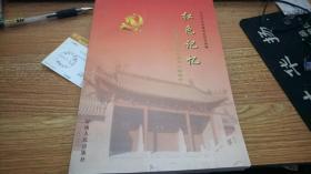 红色记忆----杞县革命遗址及相关人物选介