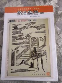 源氏物语(上、中、下)