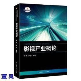 正版二手包邮 影视产业概论 靳斌 9787507840100