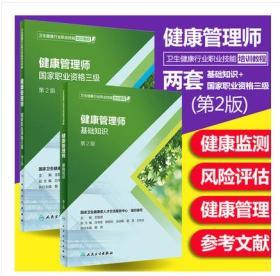 2019年健康管理师培训教材第二2版(健康管理师基础知识+健康管理师)全套2册