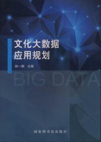 文化大数据应用规划