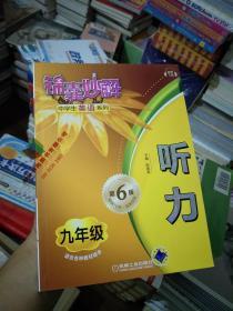 锦囊妙解中学生英语系列:听力(9年级)(第6版)