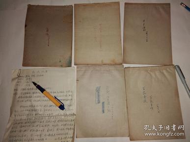 著名戏剧家导演舒强夫人熊焰手稿笔记等资料