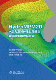 现货-HydroMPM2D水动力及其伴生过程耦合数学模型原理与应用