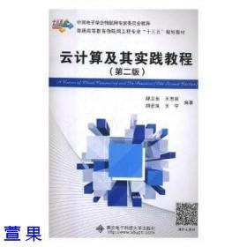 正版二手包邮 云计算及其实践教程 郝卫东 9787560645124