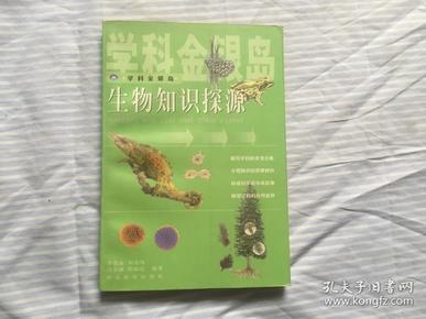 生物知识探源