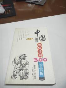 中国历代趣味诗词300首赏析