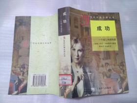 (20世纪外国文学丛书)成功:一个省三年的历史