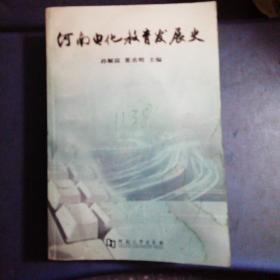 河南电化教育发展史