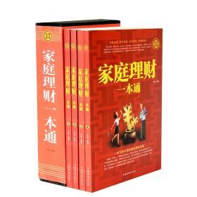 正版包邮 家庭理财一本通 学会家庭经济学 从零开始学理财 基金理财投资书籍