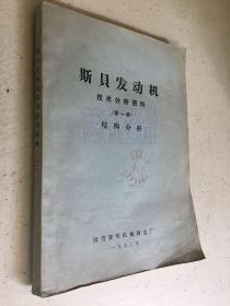 斯贝发动机技术分析资料 第一册:结构分析