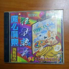 CD:疯么广东狂歌热舞劲舞精选94名大舞厅指定的士高