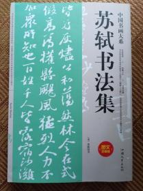 中国书画大系----苏 轼书法集