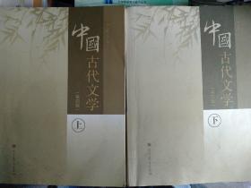 中国古代文学 于非  第四版  上十下