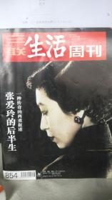 三联生活周刊 2015年 第38期 :一种传奇的两重叙述:张爱玲的后半生