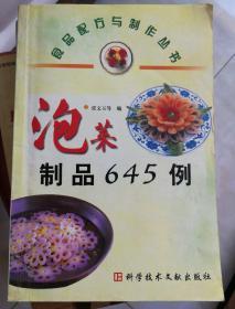 泡菜制品645例——食品配方与制作丛书