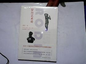 罗丹艺术论(彩色插图珍藏版)【未开封】