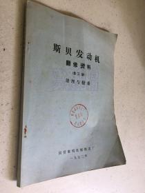 斯贝发动机翻修资料 第三册:清理与检验