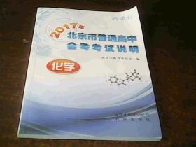 2017年北京市普通高中会考考试说明 化学