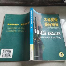 大学英语提升阅读(4)