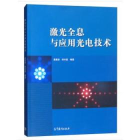激光全息与应用光电技术