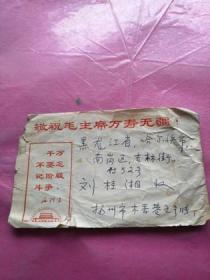 文革信封:敬祝毛主席万寿无疆   有信
