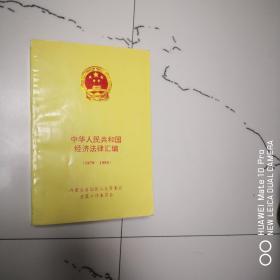 中国人民共和国经济法律汇编(1979-1998