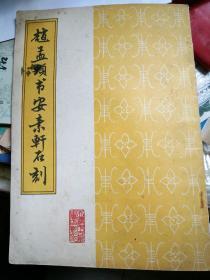 赵文敏书安索轩石刻,一九八七年一版一印包邮