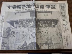 1937年11月15日【大坂朝日新闻 号外】日本侵华 报纸 日军进攻江苏昆山、嘉定