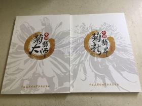中国菊艺大师 中国菊艺新星 (共两册合售)