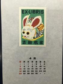 日本藏书票 月历 杉山元次  1992年4月作