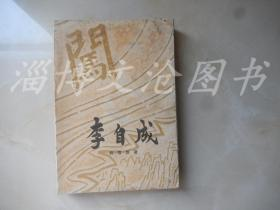 李自成(第二卷  下册)【见描述】