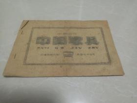 油印本:中国出口-中国家具(浓厚民族风格,典型地方色彩,内含中国各地及海氏各种衣柜、床头柜、抽屉、写字台、茶几、床、橱柜、梳妆台、活动椅子等家具图样,封面有些微撕裂、)