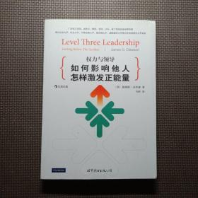 权力与领导(第5版)