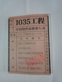 1035工程中国慢性病健康行动