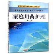家庭用药护理修订版 高职高专教育护理专业系列规划教材