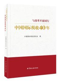 中国国际税收40年--与改革开放同行