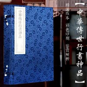 中华传世行书神品 一函两册机宣 手工线装 彩色印刷 鉴赏解析 书法碑刻