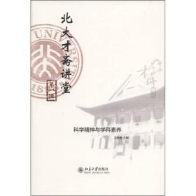 北大才斋讲堂(第1辑):科学精神与学科素养