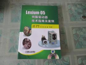 Lexium 05伺服驱动器技术指南及案例(附光盘)