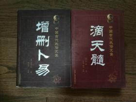 增删卜易、滴天髓(中国古代民俗文集,两册合售)