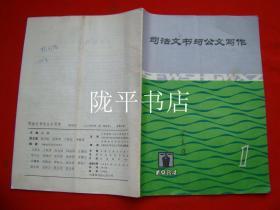 司法文书与公文写作(创刊号)