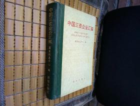 中国三资企业汇编(精装一版一印)仅印1000册