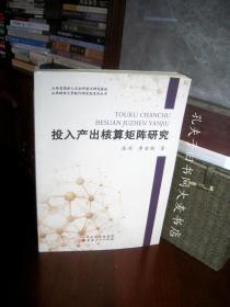 《投入产出核算矩形研究》山西人民出版社