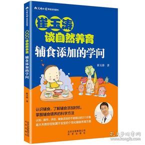 崔玉涛谈自然养育-辅食添加的学问