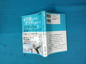 日本原版书.