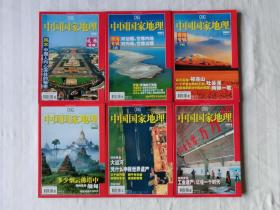 中国国家地理 2006年1-12期【附4月增刊地图一张】