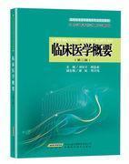 临床医学概要(供医学检验等专业用)(第2版)临床医学概论高职高专医学类相关专业规划教材图书